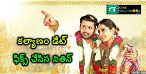 Srinivasa Kalyanam release date fixed