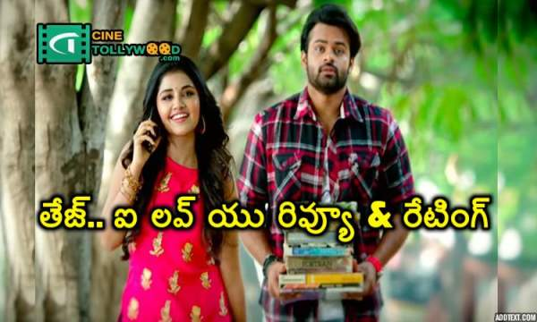 Tej I Love You Movie Review and rating