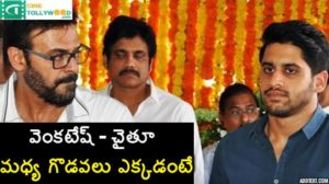 Venkatesh - Naga Chaitanya where are the conflicts between the shouting