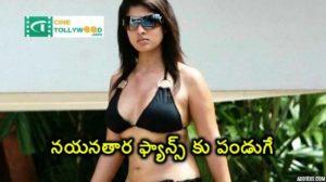 Good news for Nayanatara fans