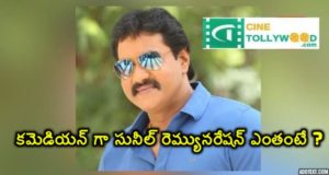 What is Sunil Remuneration as a comedian