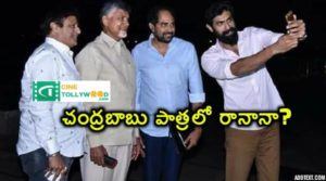 Is Rana in the role of Chandrababu NTR Bio Pic