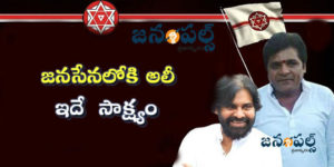 Comedian Ali Joining to Janasena Party
