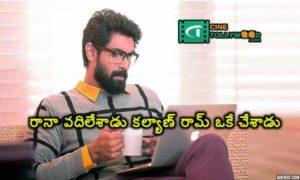 Hero Rana Refuse Patas Script for Baahubali Movie