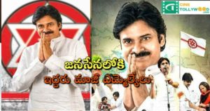 Two former MLAs in Janasena Party