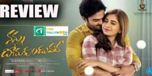 Nannu dochukunduvate movie review