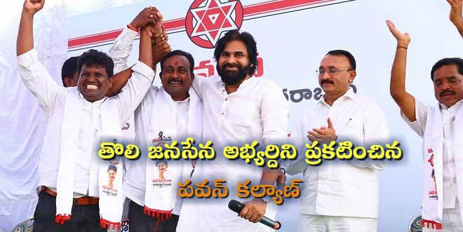 Pawan Kalyan announces first Janasena candidate