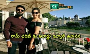 Ram Charan and his wife Upasana spending some time together