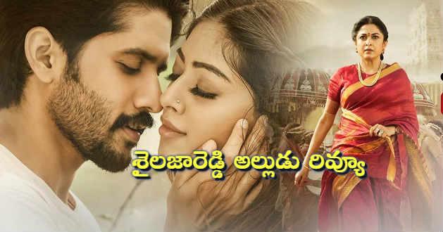 Shailaja-Reddy-Alludu-Review