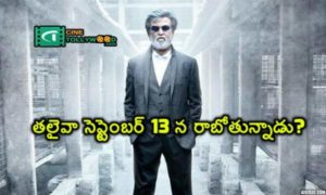 rajinikanth upcoming movie poster release on september 13