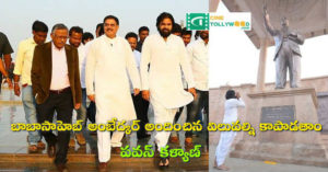 Ambedkar's values are protected - Pawan Kalyan