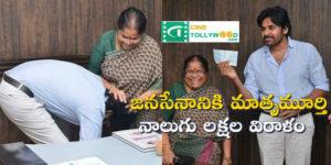 Anjanadevi donate four lakhs fund for Janasena party