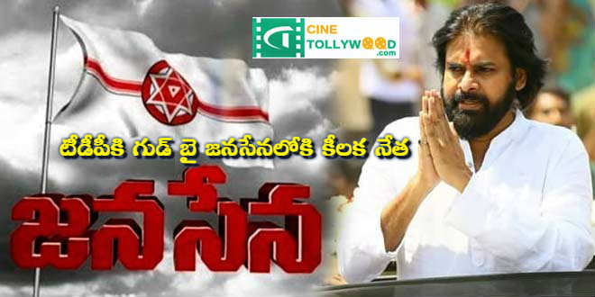 Goodbye to TDP is a key leader joining in Janasena
