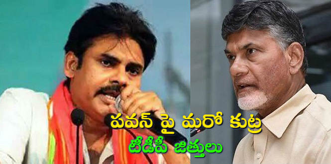 Pawan's next conspiracy Telugu Desam Party