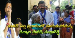 Pannala Harish Chandra Reddy peeks on kukatpally campaign