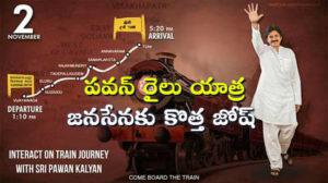 Pawan Kalyan train journey new Josh for Janasena