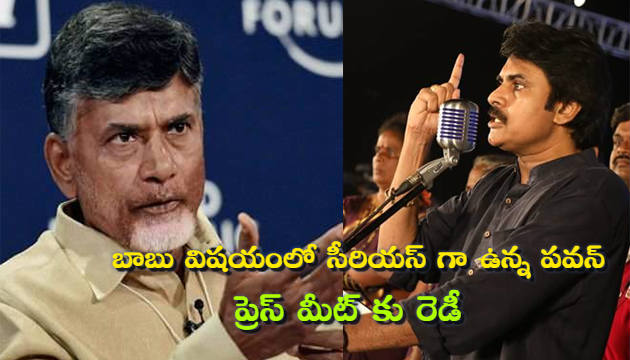 Pawan's press meet will be very serious in the case of Chandra Babu