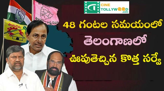 A-new-survey-in-Telangana-election-who-will-win