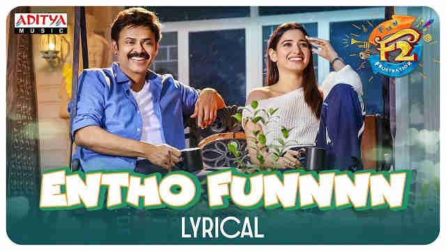 Lyrical Song Entho Fun – F2 Venkatesh, Varun Tej