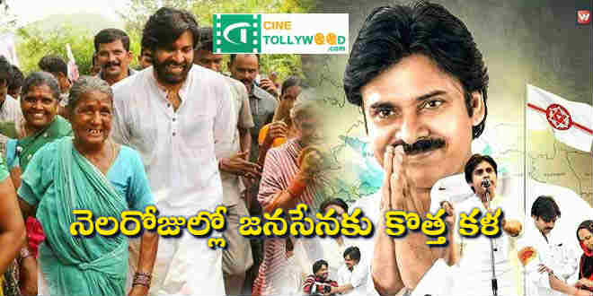 New art for Janasena in the month
