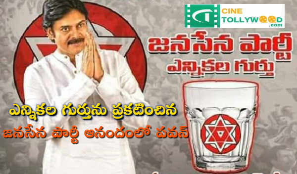 Pawan is happy to announce the election symbol