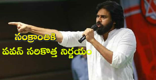 Pawan's new decision from pongal onwards - Janasena