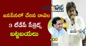 Ravela kishore joined to janasena party