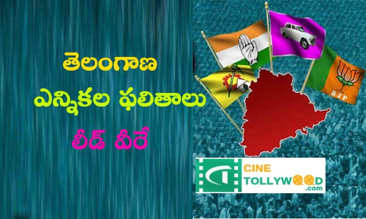 Telangana elections results lead - TRS - Congress - TDP