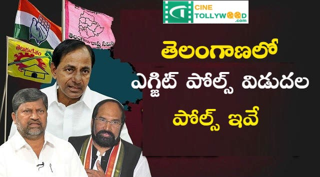These are the polls released by Exit polls in Telangana