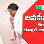 Bommidi nayakar joined to Janasena Party - East Godavari