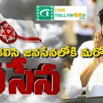 Another MLA joining to Janasena Party - Pawan Kalyan