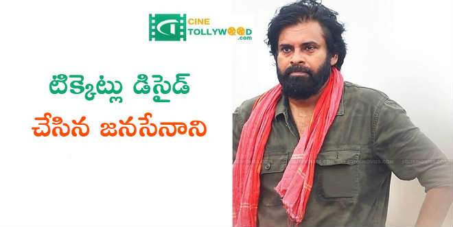 Janasena Chief Pawan Kalyan Distinguished Tickets
