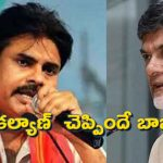 Pawan Kalyan has said that Babu is copying