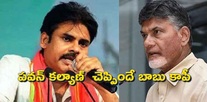 Pawan Kalyan has said that Babu is copying