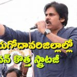 Pawan Kalyan new strategy in East and West Godavari Districts