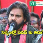 Pawan was not in this segment