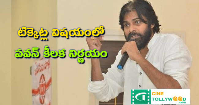 Pawan's key decision on ticket - Janasena Party