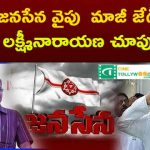 Show Jedi Lakshminarayana towards Janasena party