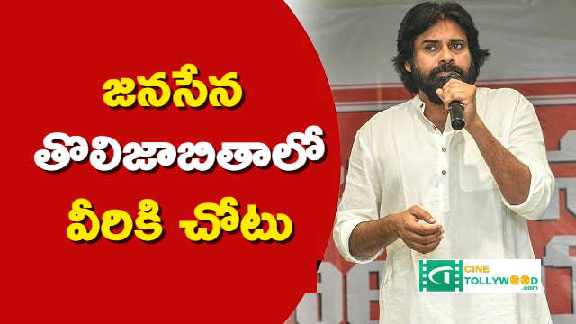 They are the first list candidate in Janasena party