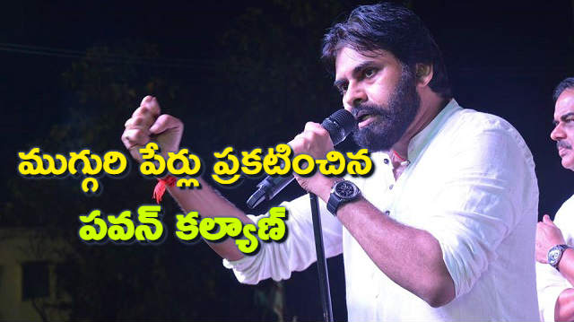 Three candidate names announced Janasena Chief Pawan Kalyan
