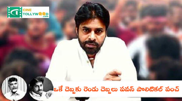Two blows one blow to Pawan's political punch