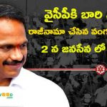 Vangaveeti Radha resigned to YSRCP Joing to Janasena