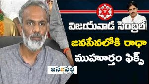 Vangaveeti radha krishna join to Janasena party date fixed