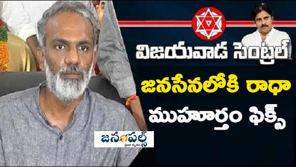 Vangaveeti radha krishna join to Janasena party date fixed
