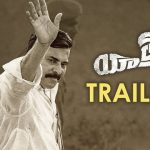 Yatra Trailer - Mammootty