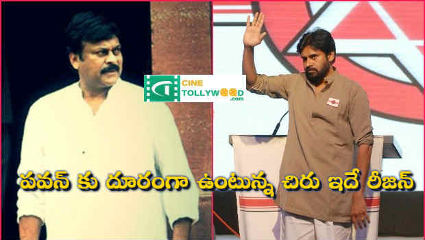 This is a reson for short-lived chiru for Pawan - Janasena