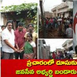 Bandaru Srinivasa Rao Janasena party candidate in the campaign fo Kothapeta