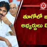 East godavari will be the Janasena candidates list out