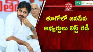 East godavari will be the Janasena candidates list out