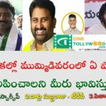 Mummidivaram-assembly-constituency-cinetollywood